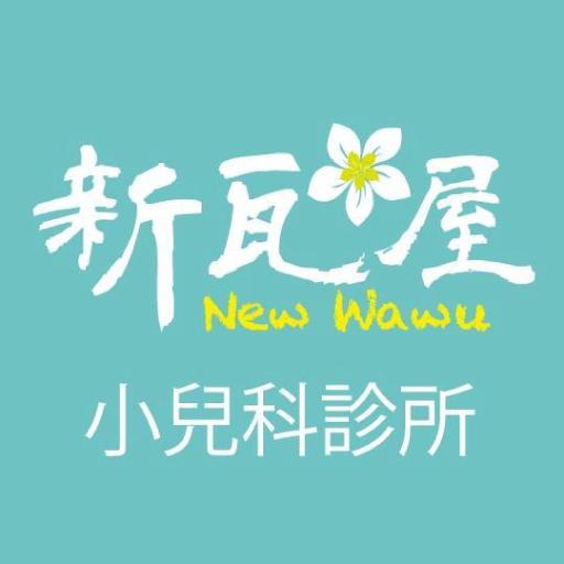 【官網線上看診進度】新瓦屋小兒科| 近竹北高鐵小兒科