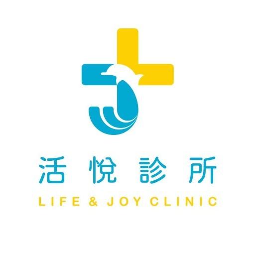 【官網看診進度】活悅診所| 近桃園高鐵家醫科 內科 小兒科 耳鼻喉科