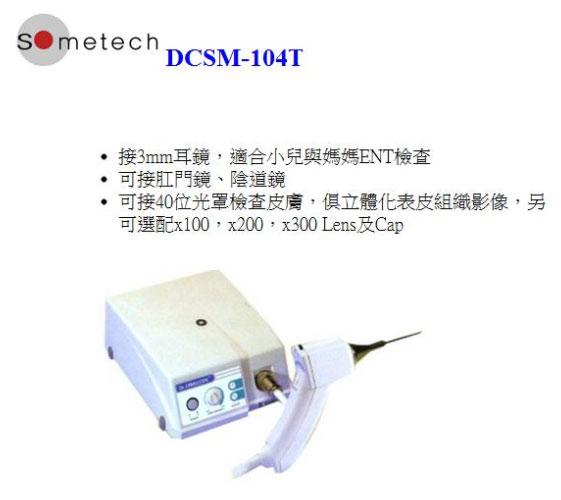 電視光纖檢診鏡