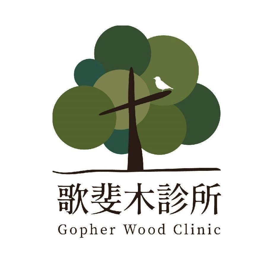 【官網線上看診進度】歌斐木診所| 近竹北高鐵自然醫學 耳鼻喉診所
